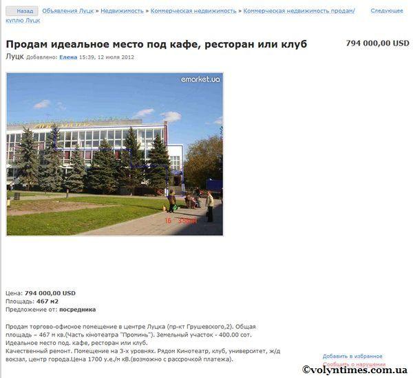 Оголошення з сайту Emarket від 12.07.2012