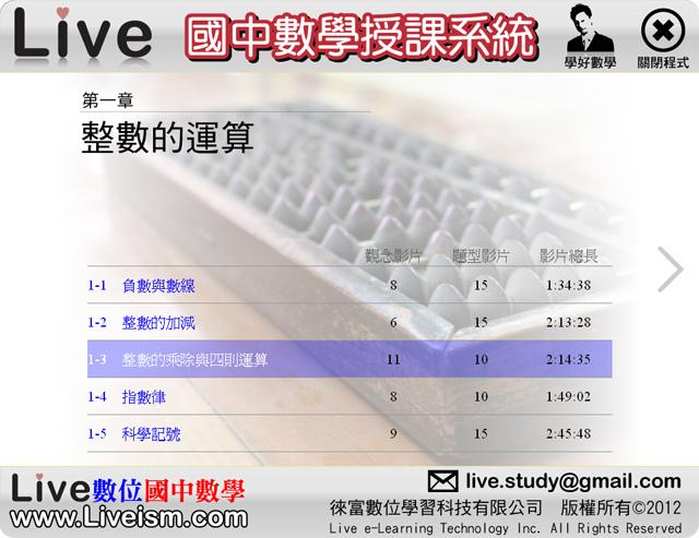 『Live 國中數學 i講義 授課系統』卓越的功能特色─直覺簡易的操作介面