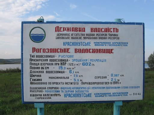 рогозянское водохранилище описание водоема