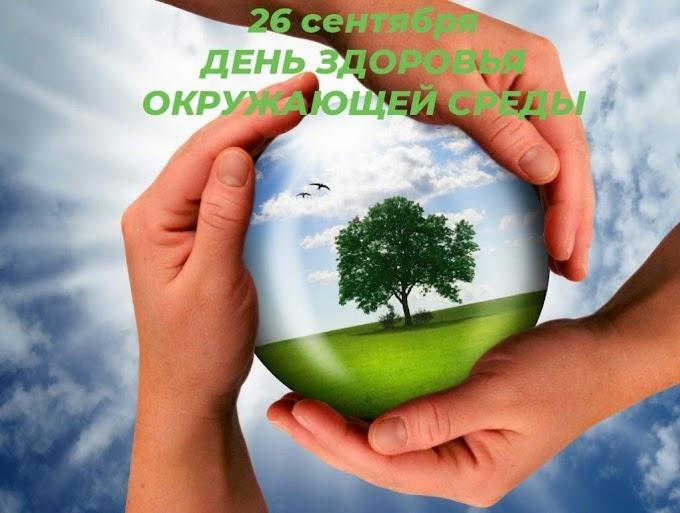 Неделя экологического образования и просвещения с 25 сентября по 02 октября 2020 года