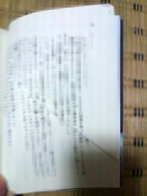 「新約 とある魔術の禁書目録」6巻に袋とじ(乱丁本)があったので交換してもらった話