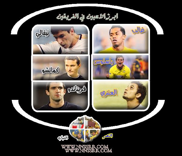 < تقديم مباراة > النصر