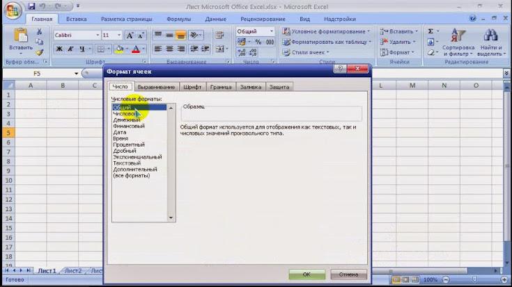Формат данных в Excel