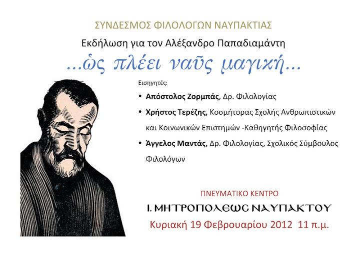 Εκδήλωση για τον Αλέξανδρο Παπαδιαμάντη από σύνδεσμο Φιλολόγων Ναυπακτίας