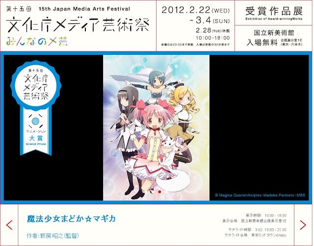 第15回 文化庁メディア芸術祭 特設サイト