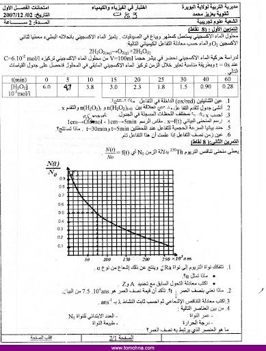 اختبار الفصل الاول في الفيزياء 53p1.jpg