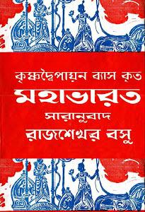 Mahabharat Rajshekhar Basu