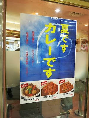 店頭に貼られた「夏ですカレーです」のポスター
