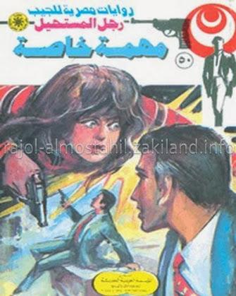 قراءة تحميل مهمة خاصة رجل المستحيل أدهم صبري نبيل فاروق