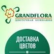 Гранд Ф