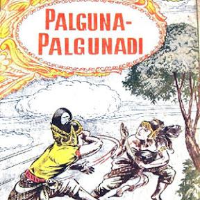 Komik Wayang Palguna Palgunadi [bahasa indonesia]
