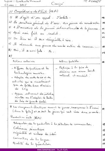 اختبار الفصل الثاني مع الحل في اللغة الفرنسية للسنة الثالثة ثانوي tomohna.003.jpg