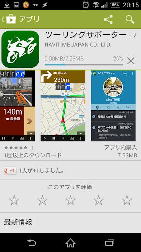アプリ バイク ナビ