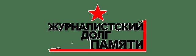 zhurnalistskiy-dolg-pamyati