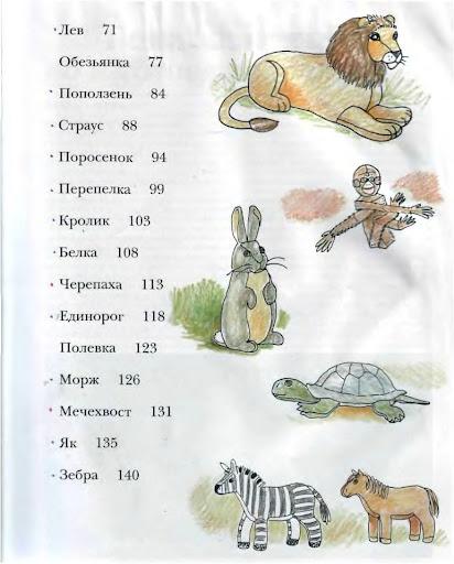 журналы для животных с выкройками