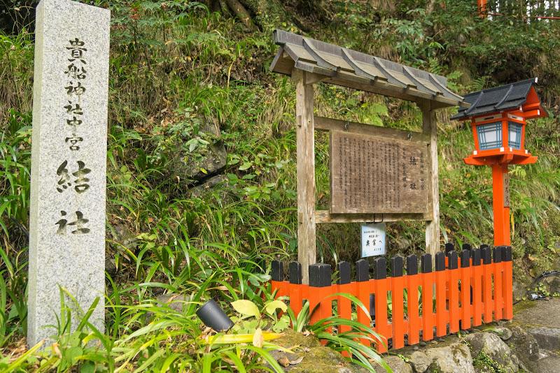 京都 貴船神社 結社 写真1