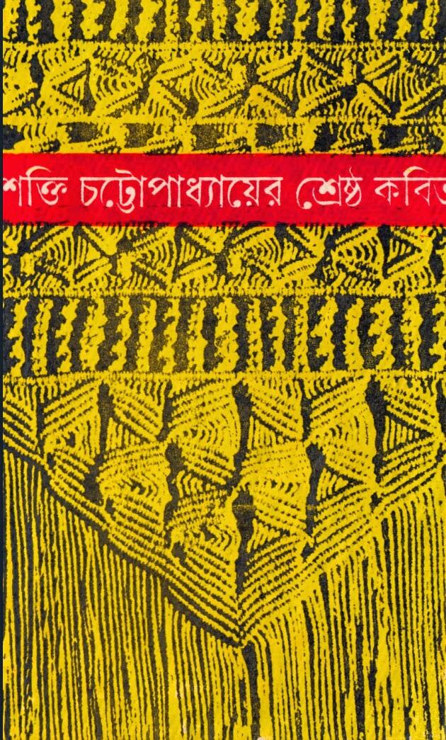 bangla poem pdf file free