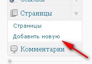 создание страницы в wordpress