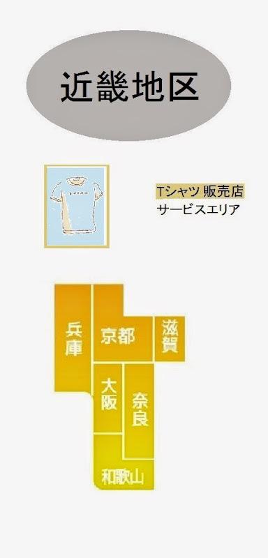 近畿地区のTシャツ販売店情報・記事概要の画像