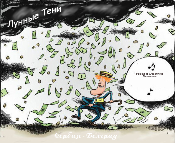 Поздравления! Political-cartoon_romney-singing-in-the-rain-of-money-from-fossil-fuels