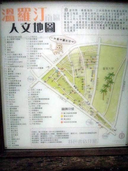 人文地圖-這個公園不在公館最繁華的那一帶,反而在靠近師大,就是以前的兒童交通博物館舊址