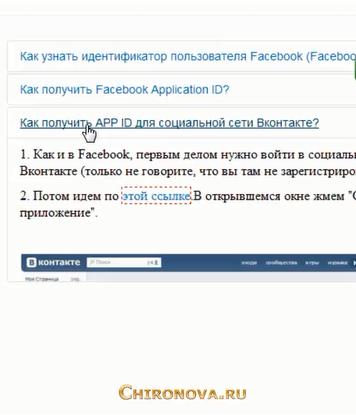 получить APP ID для ВКонтакте