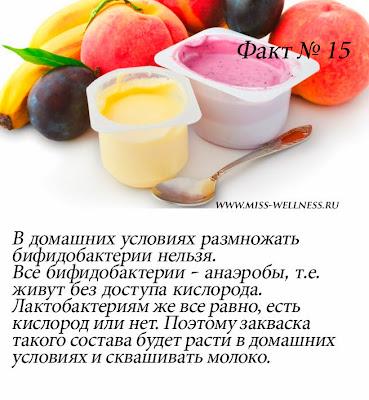 интересные факты о йогурте 15