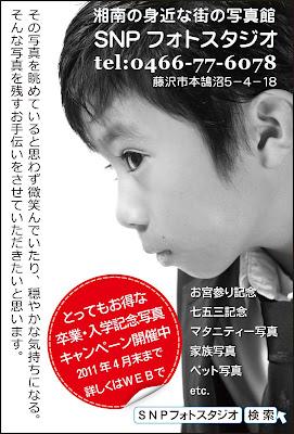 湘南リビングから創刊された子育て世代の情報誌「湘南ばんびーの」に広告掲... SNP PHOTO