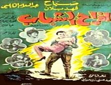 فيلم افراح الشباب