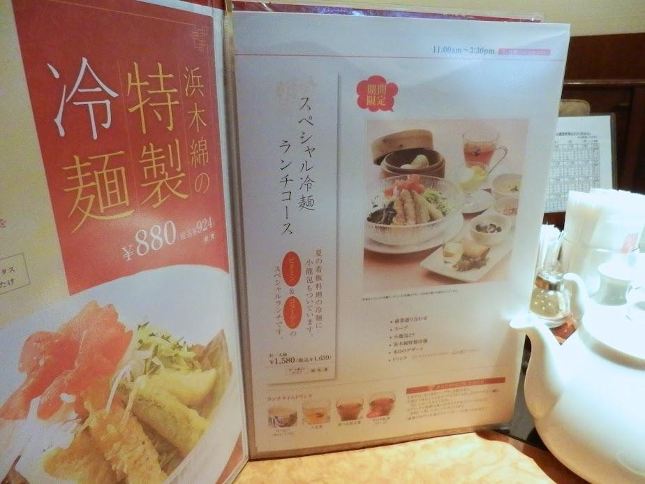 スペシャル冷麺ランチコース