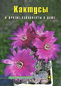 Книги и журналы о кактусах и суккулентах Rfr