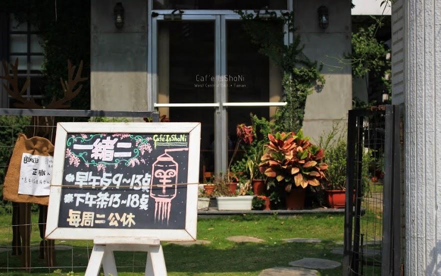 台南中西區咖啡館,一緒二咖啡-1