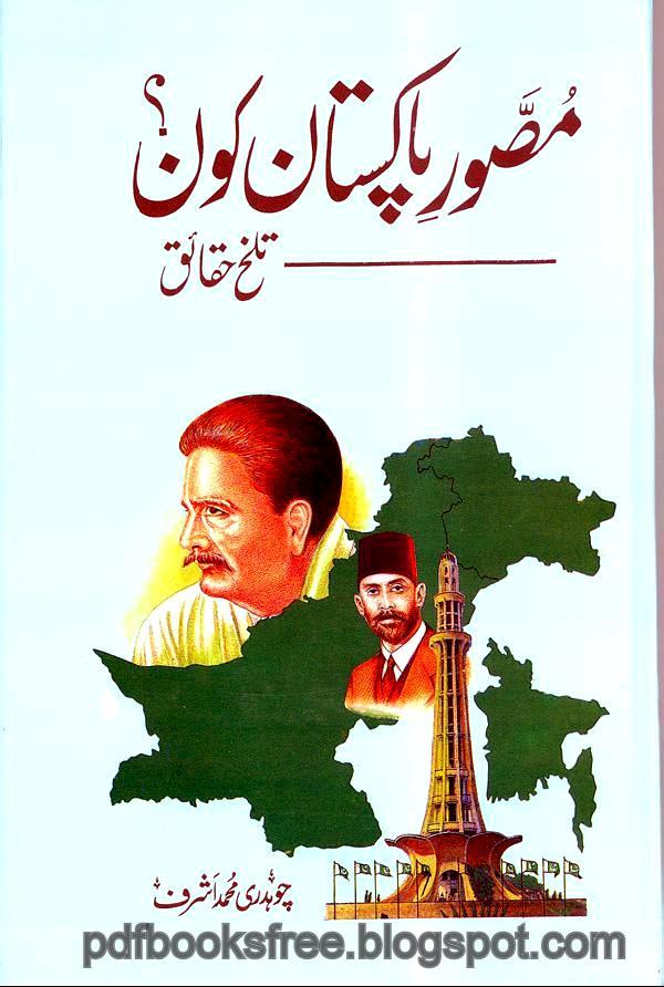 Pakistan Affairs Books Free
