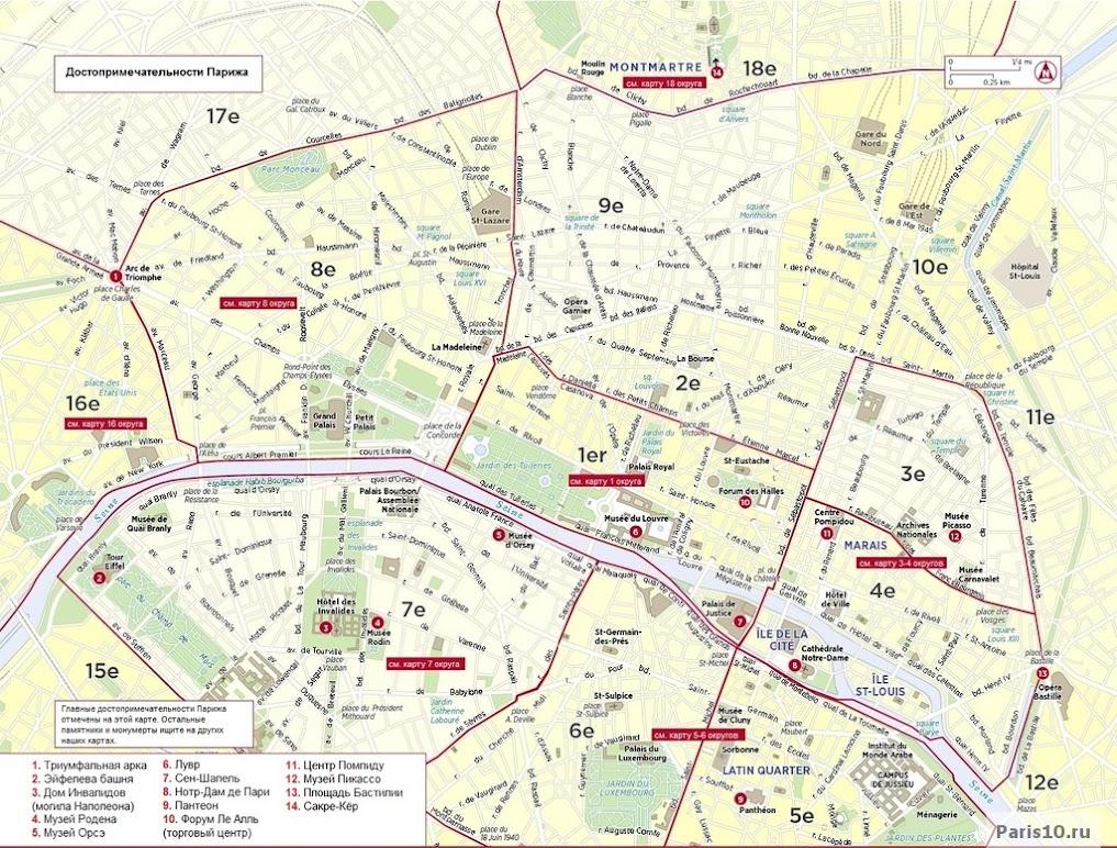 Карта парижа с