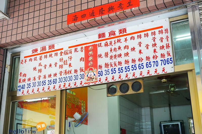 霧峰美食小吃,中南排骨酥麵-6