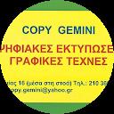 Copy Gemini Ψηφιακές Εκτυπώσεις
