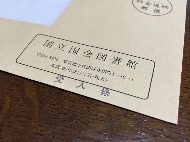 Seijun Seijun's Blog: 国立国会図書館から   国立国会図書館から