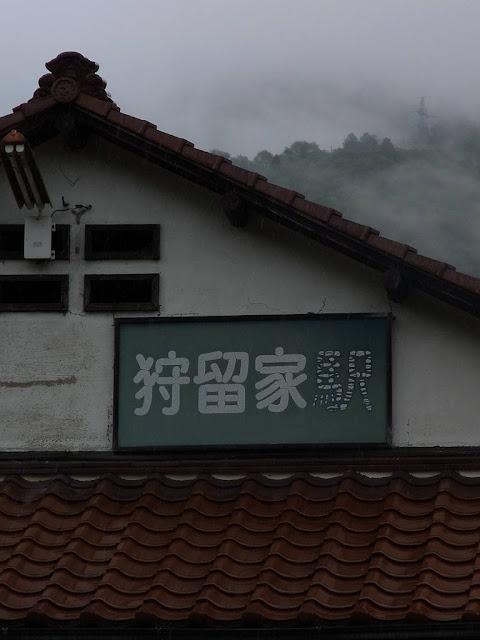 雨の狩留家駅