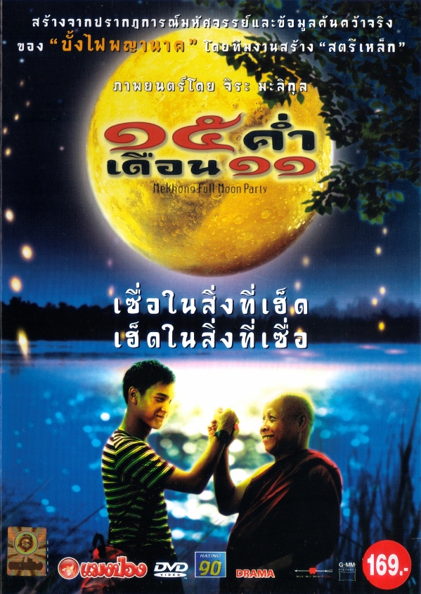 Top Five Best Thai Movies: Comedies, Ghost Stories and Muay