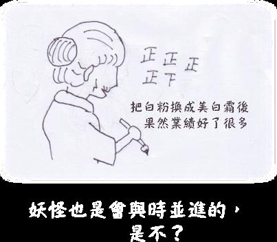 【百鬼大誤系列】白粉婆