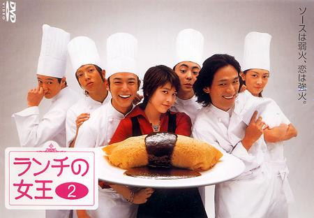 Jdrama Review Lunch No Joou Asian Addicts Anonymous