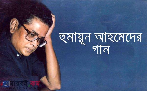 Humayun Ahmed er gaan