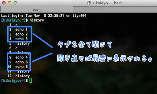 bash_history3