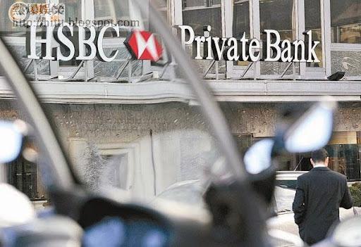 滙豐稱旗下的瑞士私人銀行已大幅改革,並承認過往的監察標準比現在低。(資料圖片)