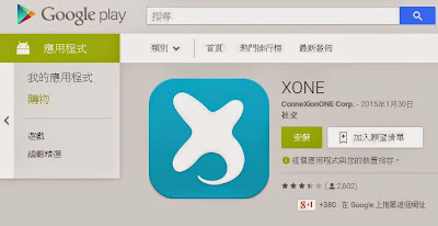 XONE 免費打電話, 免費下載 每個月免費 100 分鐘