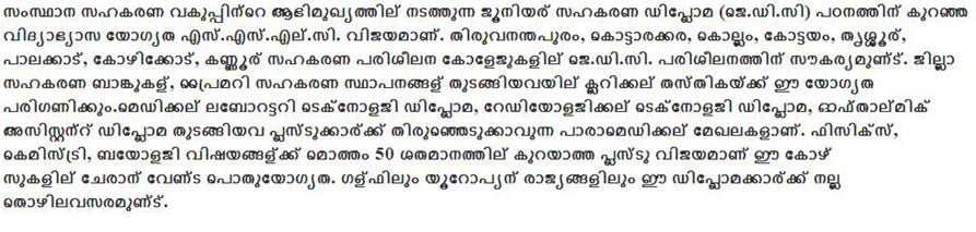 What to do after Plus Two (Malayalam) 5