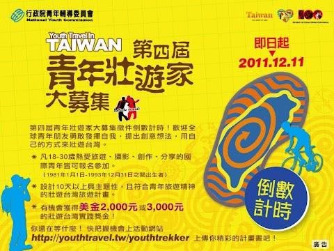 台湾第四届青年壮游家大募集