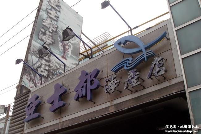 亞士都海鮮餐廳