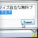 WebページタイトルとURLをTwitterでつぶやくのみのシンプルなアドオン simpletweet initial.rev122