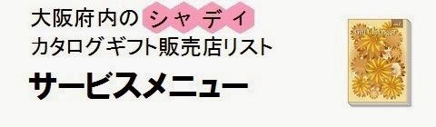 大阪府内のシャディカタログギフト販売店情報・サービスメニューの画像